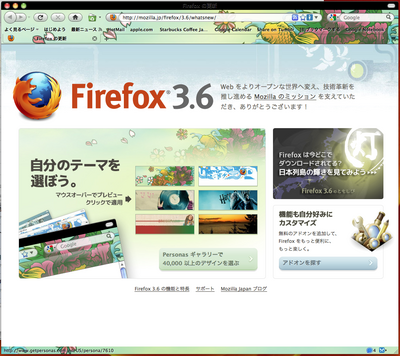 Firefox36-6.png
