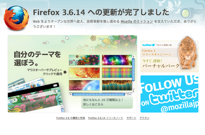 Firefox3614-2.png
