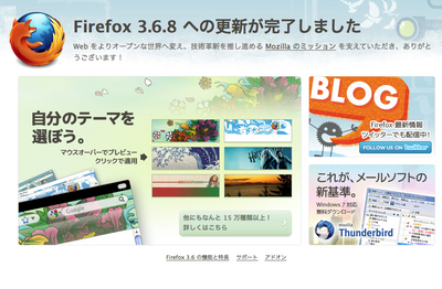 Firefox368-2.png