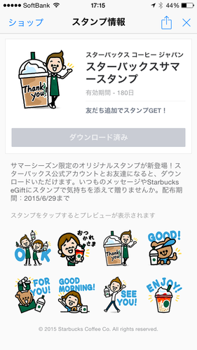 Starbucks LINE Stamp Summer 2015