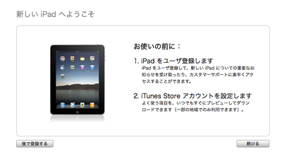 iPad-OPEN1.png