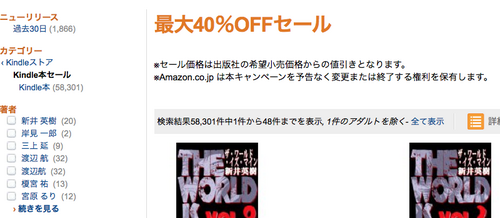 Kindleストア:最大40%OFFセール