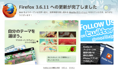 Firefox3611-2.png