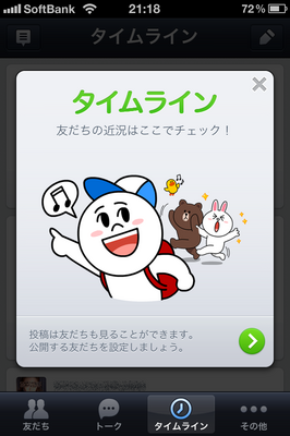 LINE_HOME.PNG
