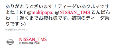 NISSAN_TMS_Reply.png