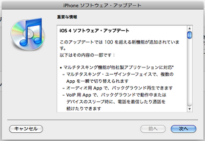 iOS4-03.png
