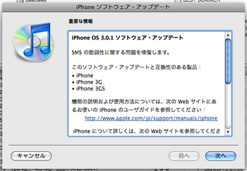 iPhoneOS301-2.png